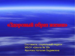 Составила: социальный педагог МБОУ «Школа № 59» Фролова Наталия Вадимовна
