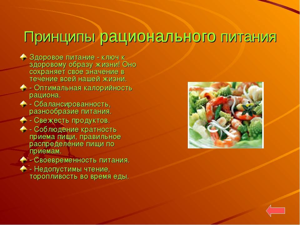 Принципы рационального питания Здоровое питание - ключ к здоровому образу жиз...