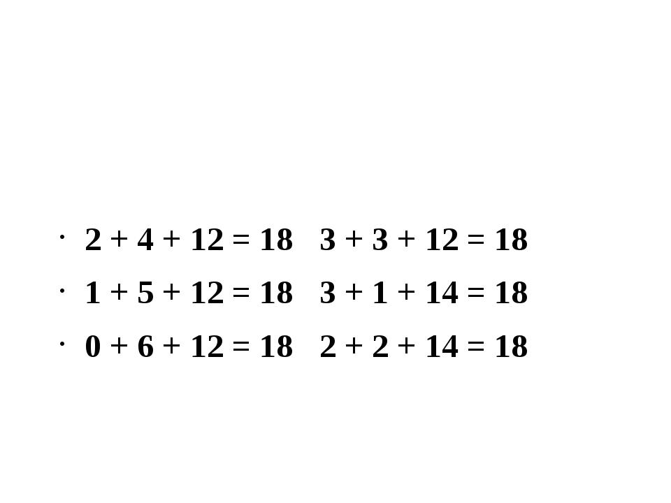 2 + 4 + 12 = 183 + 3 + 12 = 18 1 + 5 + 12 = 183 + 1 + 14 = 18 0 + 6 + 12 =...