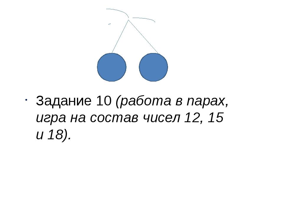 Задание 10 (работа в парах, игра на состав чисел 12, 15 и18).