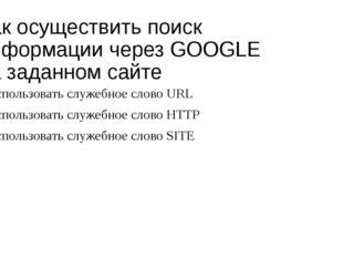 Как осуществить поиск информации через GOOGLE на заданном сайте Использовать