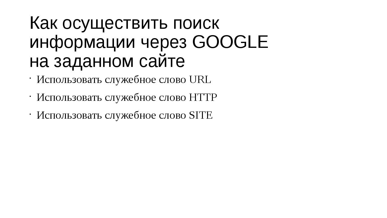 Как осуществить поиск информации через GOOGLE на заданном сайте Использовать...