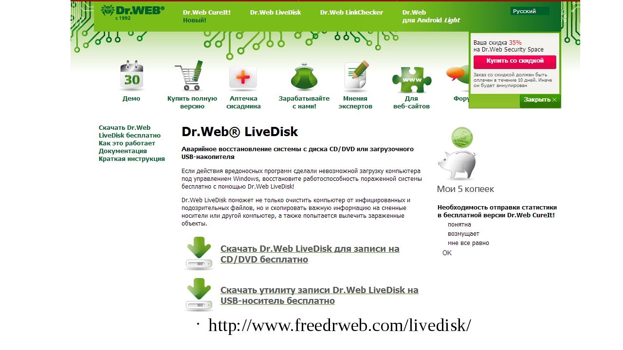 http://www.freedrweb.com/livedisk/