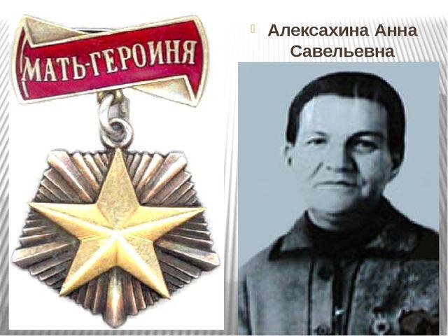 Алексахина Анна Савельевна