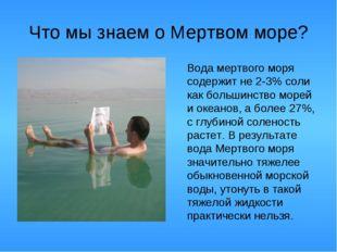 Что мы знаем о Мертвом море? Вода мертвого моря содержит не 2-3% соли как бол