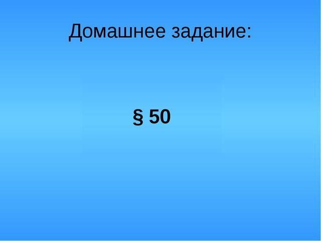 Домашнее задание: § 50