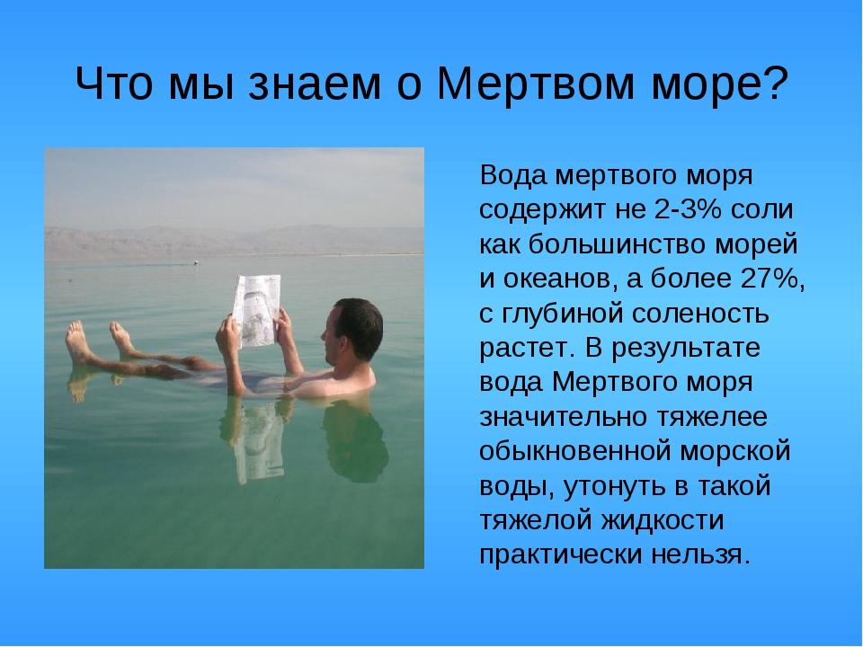 Что мы знаем о Мертвом море? Вода мертвого моря содержит не 2-3% соли как бол...