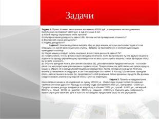 Задачи Задача 1.Проект А имеет капитальные вложения в 65000 руб., а ожидаемы