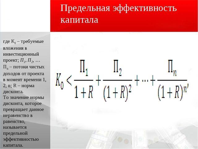 Предельная эффективность капитала где К0– требуемые вложения в инвестиционны...