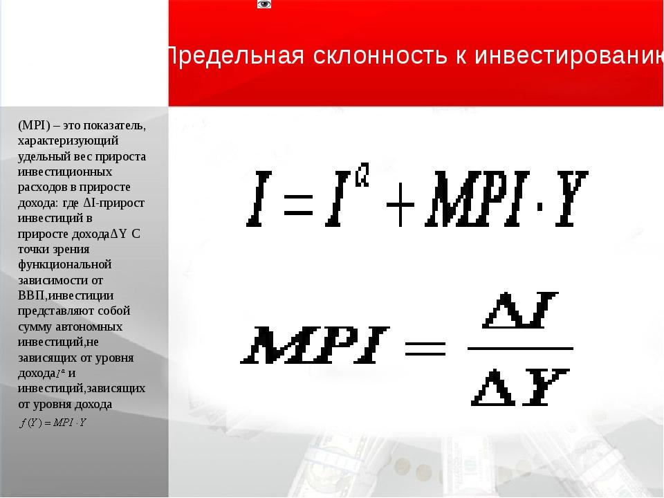 Предельная склонность к инвестированию (MPI) –это показатель, характеризующи...