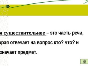 Найди четвёртое лишнее слово в каждой цепочке слов Серафимович, Дон, монастыр