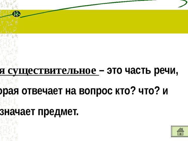 Найди четвёртое лишнее слово в каждой цепочке слов Серафимович, Дон, монастыр...