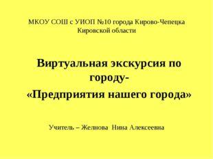 МКОУ СОШ с УИОП №10 города Кирово-Чепецка Кировской области Виртуальная экск