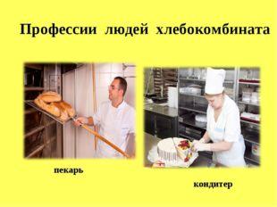 Профессии людей хлебокомбината пекарь кондитер