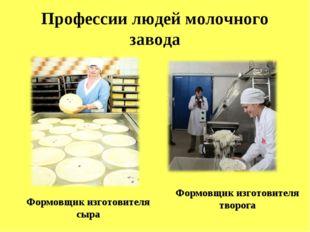Профессии людей молочного завода Формовщик изготовителя творога Формовщик из