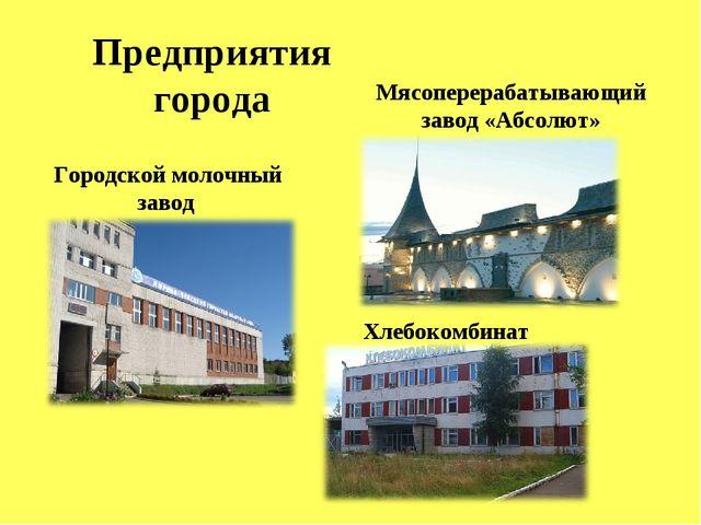 Предприятия города Городской молочный завод Мясоперерабатывающий завод «Абсол...