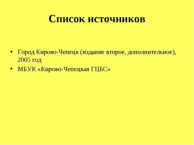 Список источников Город Кирово-Чепецк (издание второе, дополнительное), 2005...