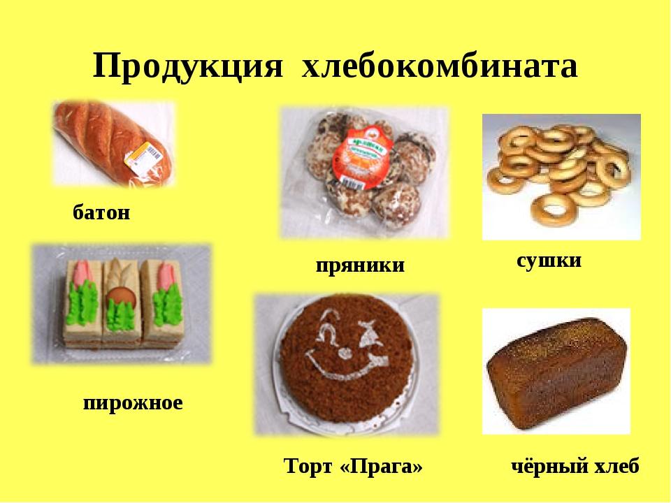 Продукция хлебокомбината батон пирожное пряники Торт «Прага» сушки чёрный хлеб