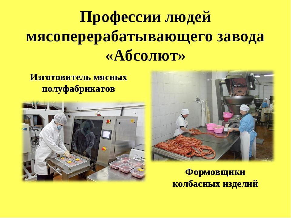 Профессии людей мясоперерабатывающего завода «Абсолют» Изготовитель мясных п...
