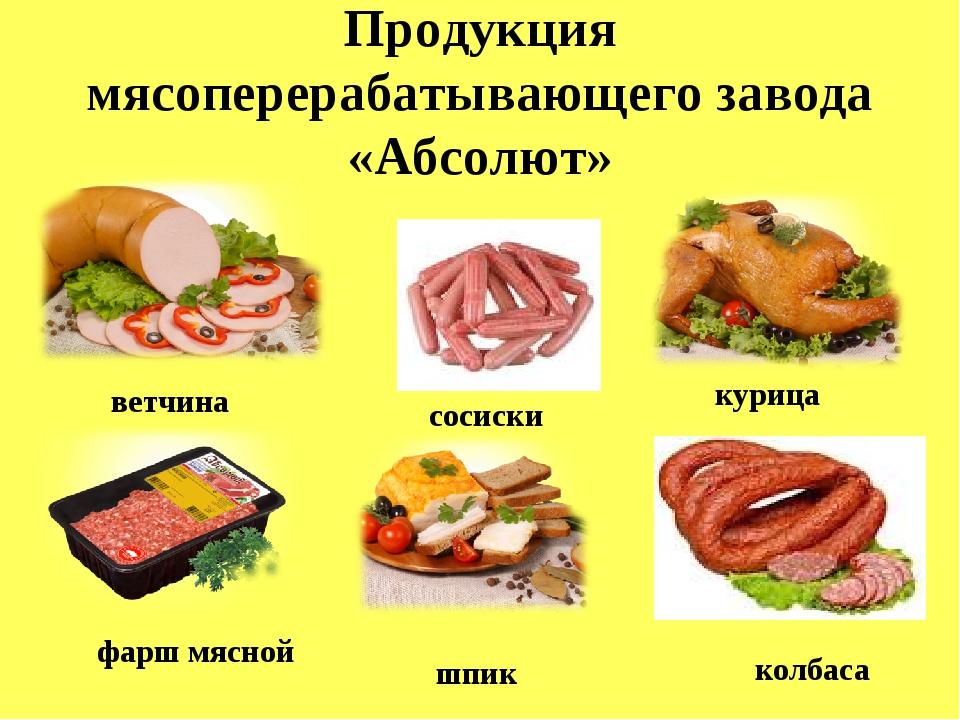 Продукция мясоперерабатывающего завода «Абсолют» ветчина фарш мясной курица ш...