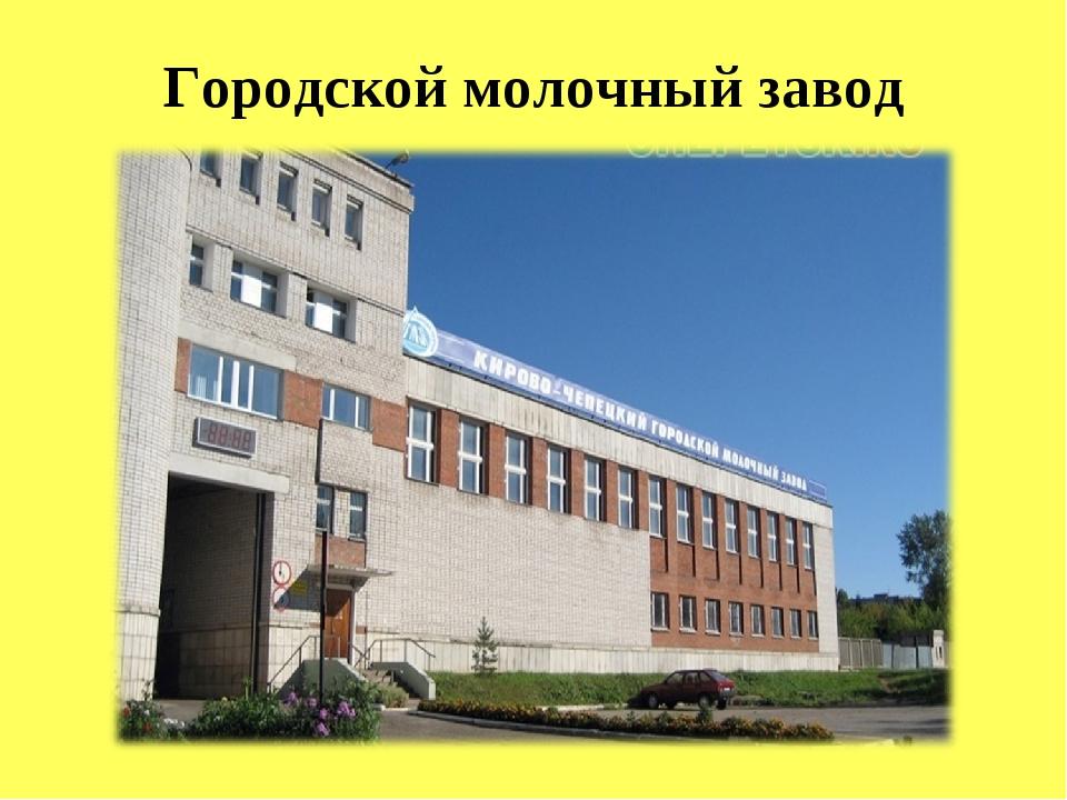 Городской молочный завод