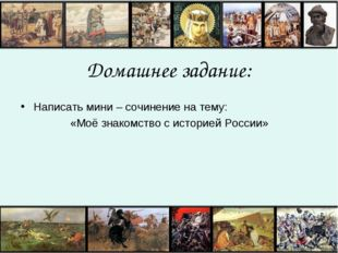 Домашнее задание: Написать мини – сочинение на тему: «Моё знакомство с истори