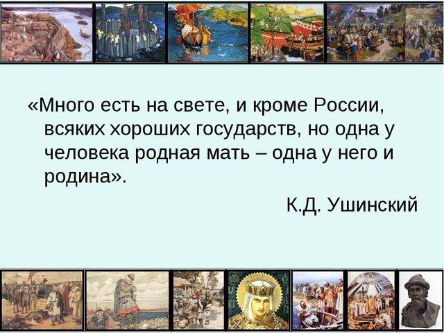«Много есть на свете, и кроме России, всяких хороших государств, но одна у че...