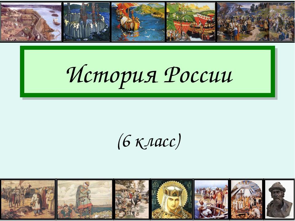 История России (6 класс)
