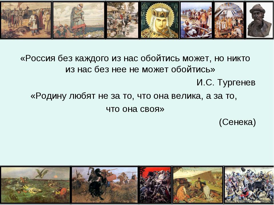 «Россия без каждого из нас обойтись может, но никто из нас без нее не может о...