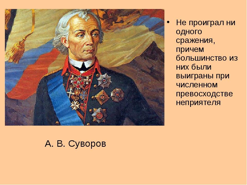 А. В. Суворов Не проиграл ни одного сражения, причем большинство из них были...