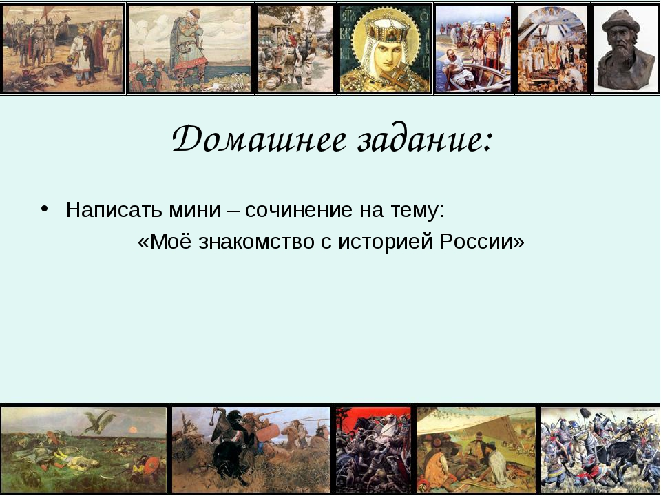 Моё россии историей знакомство с