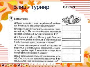 Блиц - турнир С.81, №9