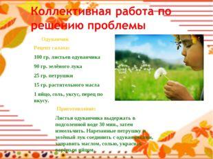 Одуванчик Рецепт салата: 100 гр. листьев одуванчика 90 гр. зелёного лука 25 г