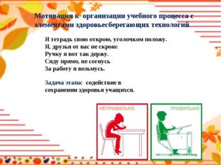 Мотивация к организации учебного процесса с элементами здоровьесберегающих те