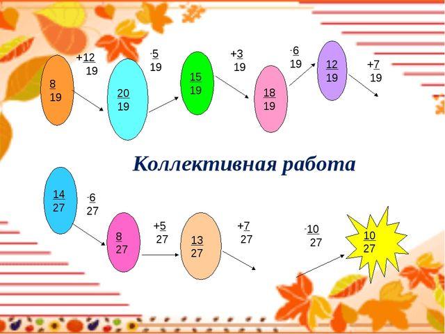 8 19 +12 19 5 19 +3 19 6 19 +7 19 14 27 6 27 +5 27 +7 27 10 27 20 19 15 19 18...