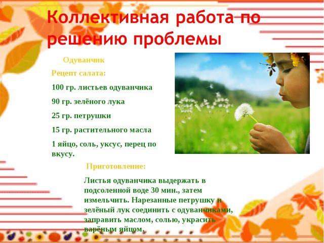 Одуванчик Рецепт салата: 100 гр. листьев одуванчика 90 гр. зелёного лука 25 г...