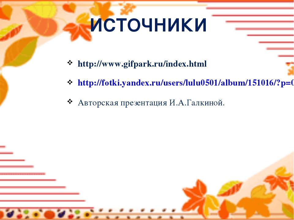 ИСТОЧНИКИ http://www.gifpark.ru/index.html http://fotki.yandex.ru/users/lulu0...