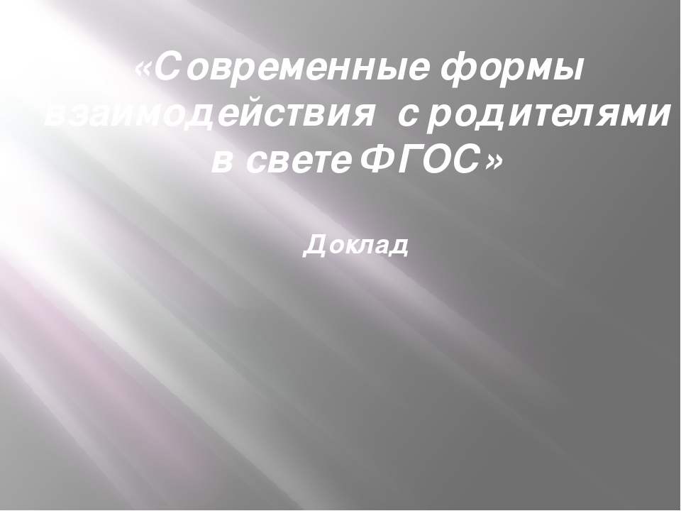 «Современные формы взаимодействия с родителями в свете ФГОС» Доклад Воспитате...