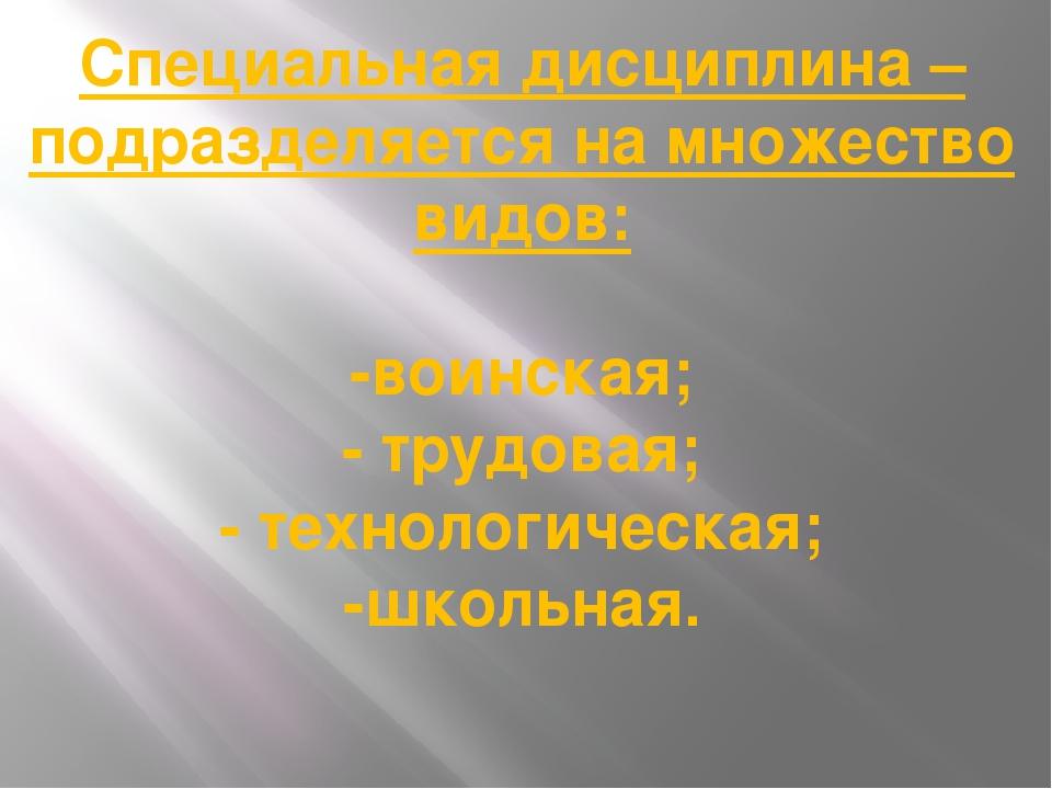 Специальная дисциплина – подразделяется на множество видов: -воинская; - труд...