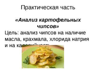 Практическая часть «Анализ картофельных чипсов» Цель: анализ чипсов на наличи