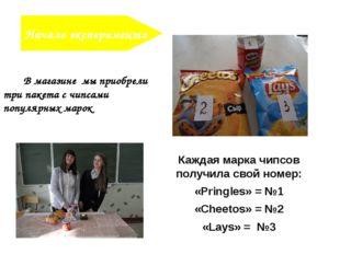 Каждая марка чипсов получила свой номер: «Pringles» = №1 «Cheetos» = №2 «Lays