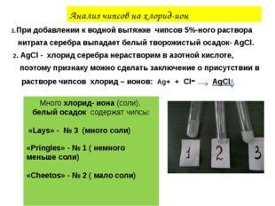 Анализ чипсов на хлорид-ион 1.При добавлении к водной вытяжке чипсов 5%-ного