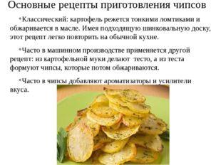 Основные рецепты приготовления чипсов Классический: картофель режется тонкими