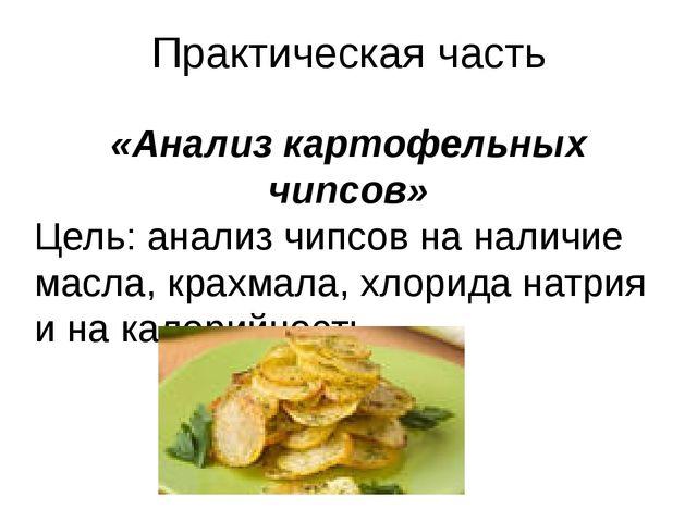 Практическая часть «Анализ картофельных чипсов» Цель: анализ чипсов на наличи...