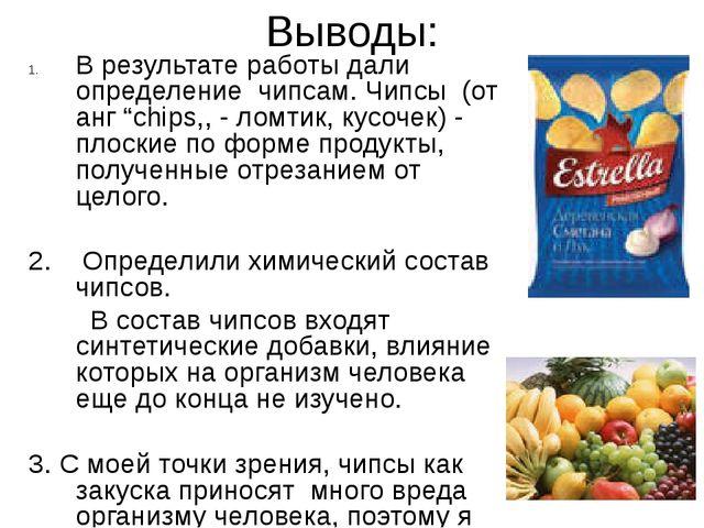 """Выводы: В результате работы дали определение чипсам. Чипсы (от анг """"chips,, -..."""