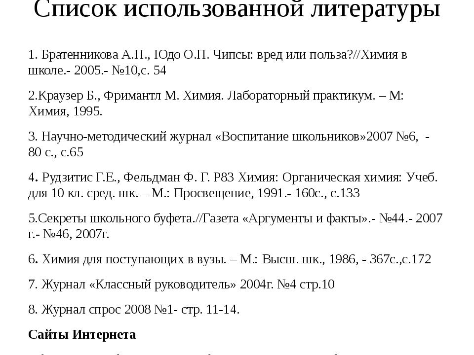 Список использованной литературы 1. Братенникова А.Н., Юдо О.П. Чипсы: вред и...