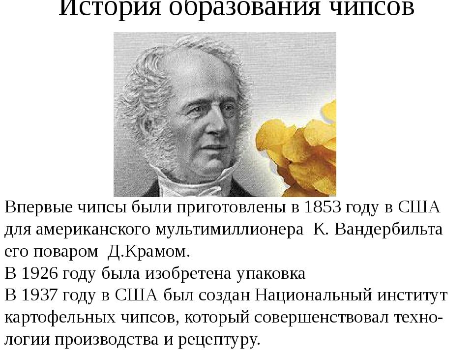 История образования чипсов Впервые чипсы были приготовлены в 1853 году в США...