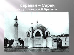 Караван – Сарай автор проекта А.П.Брюллов