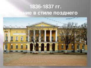 1836-1837 гг. здание в стиле позднего классицизма