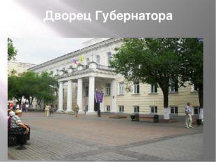 Дворец Губернатора